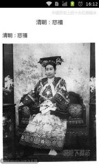 中国历史上的十大红颜祸水下载