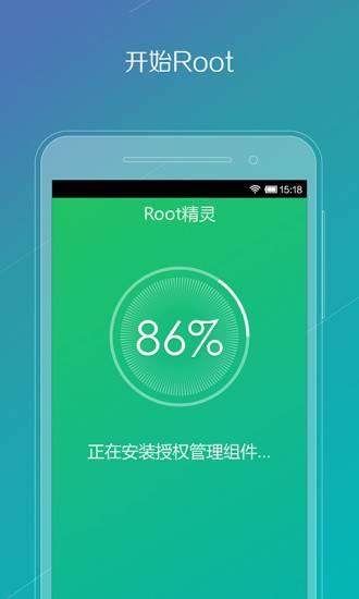 root精�`安卓版