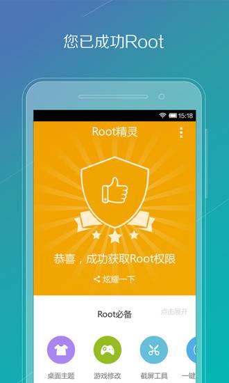 root精�`