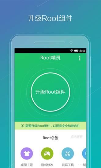 root精灵安卓版下载