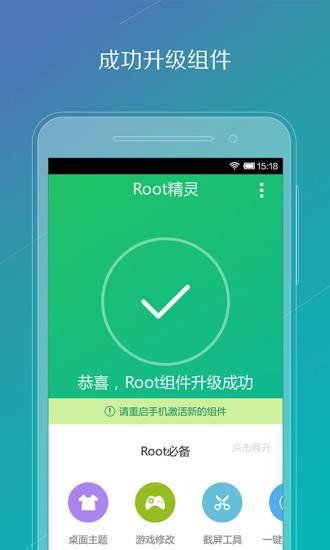 root精�`手�C版下�d