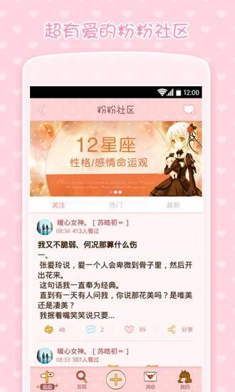 粉粉日记 图片 03s