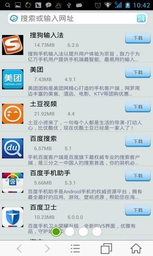 微新浏览器安卓版