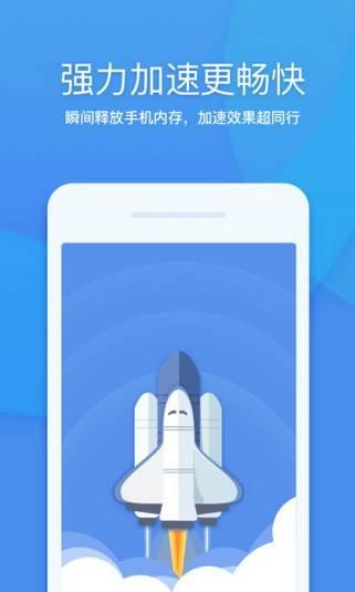 360清理大师安卓版下载