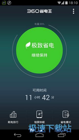 360省电王安卓版
