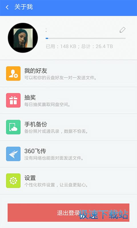 360云盘安卓版下载