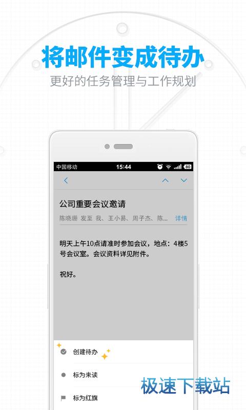 网易邮箱大年夜师下载
