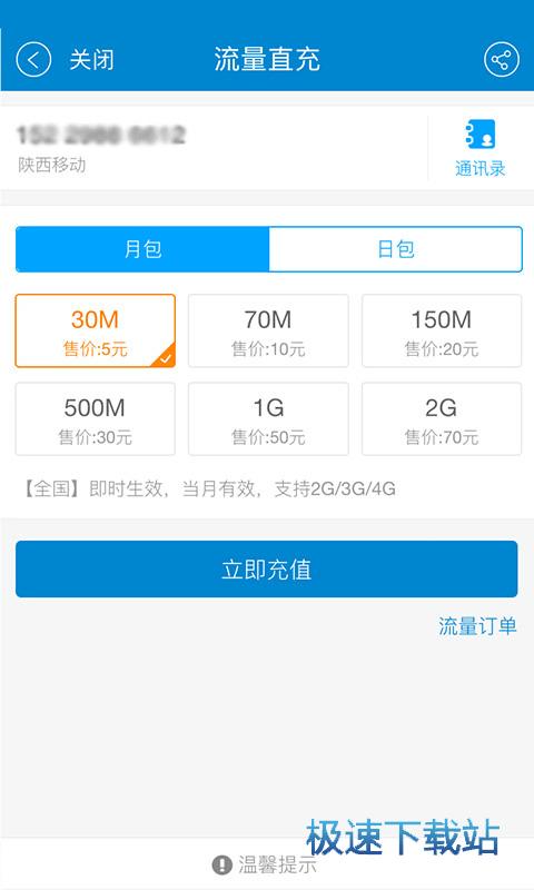 中国移动手机营业厅安卓版