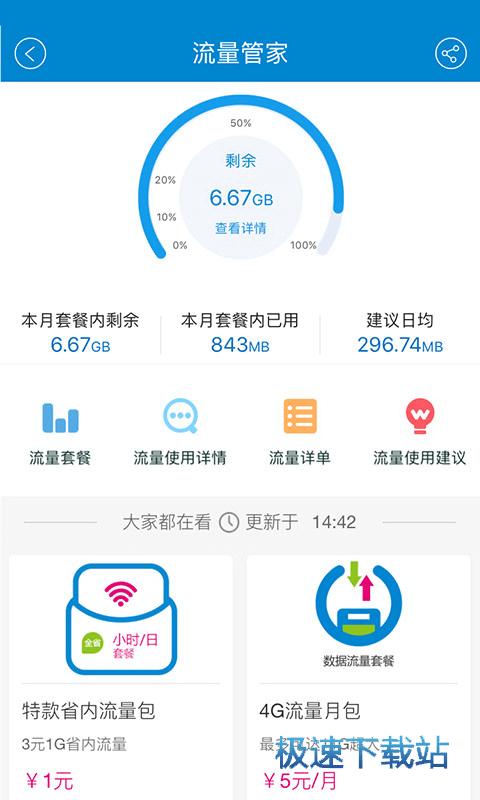 中国移动手机营业厅安卓版下载
