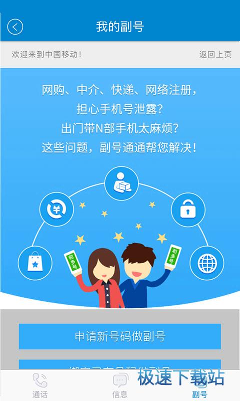 中国移动手机营业厅手机版下载