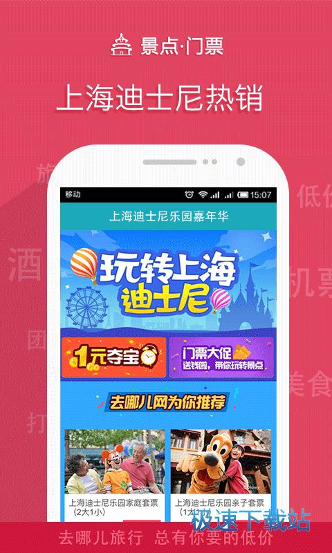 球最大的中文旅游平�_
