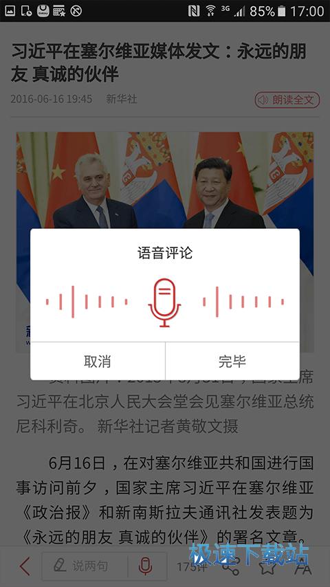 人民日报安卓版下载