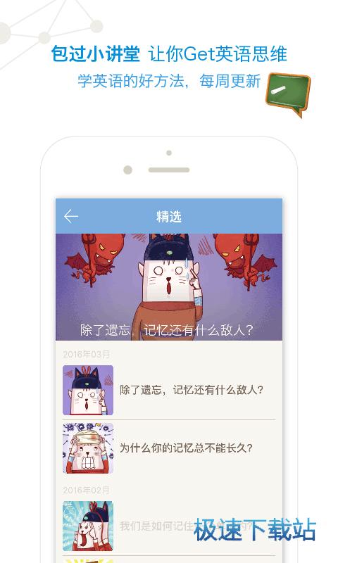 百词斩手机版下载
