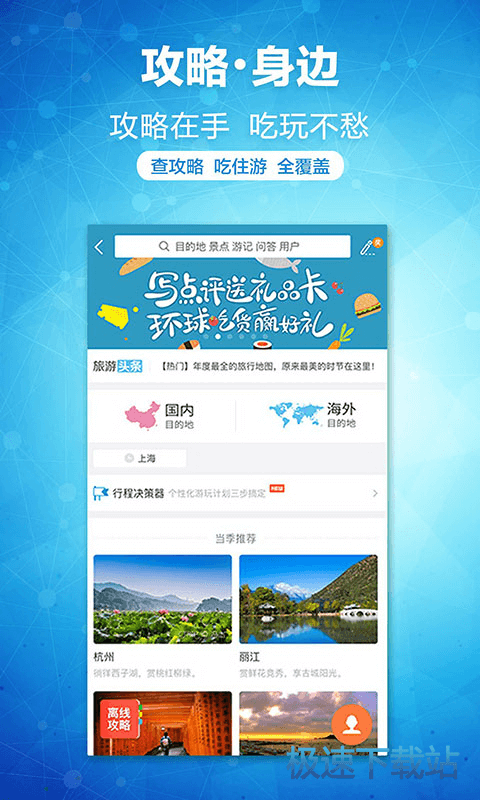 携程旅行网 图片