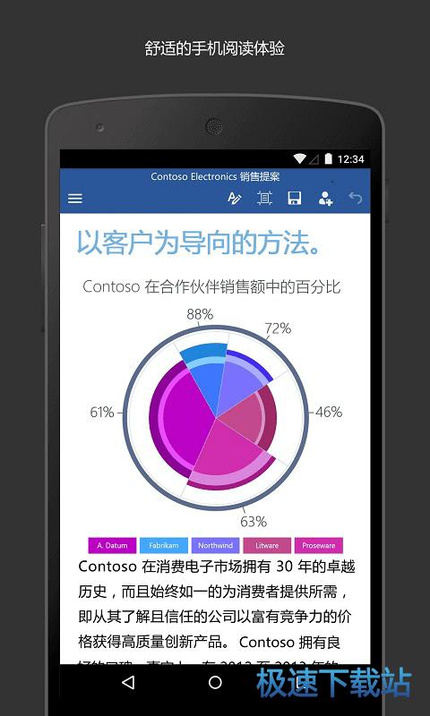 microsoft word安卓版