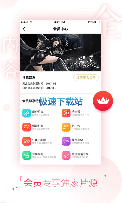 搜狐视频安卓版下载