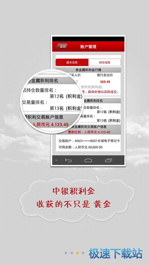 中国银行安卓版