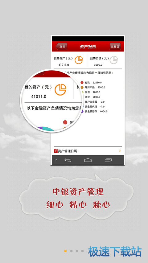 中国银行安卓版下载
