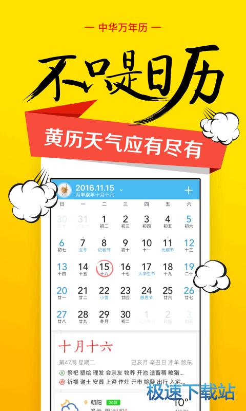 中华万年历安卓版下载