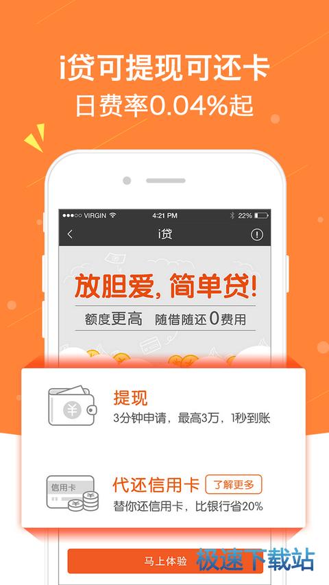平安普惠安卓版