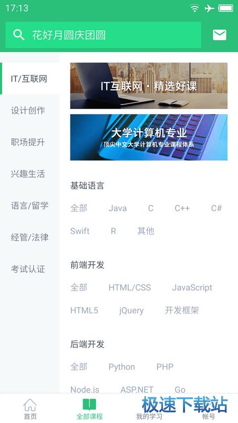 网易云课堂安卓版下载