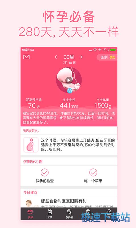 美柚手机版下载