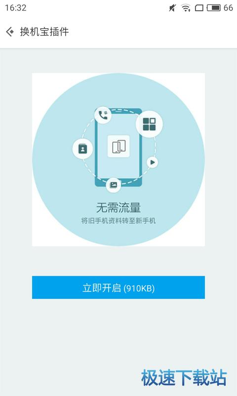 应用宝安卓版