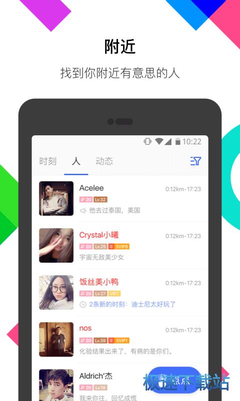 momo陌陌安卓版下载