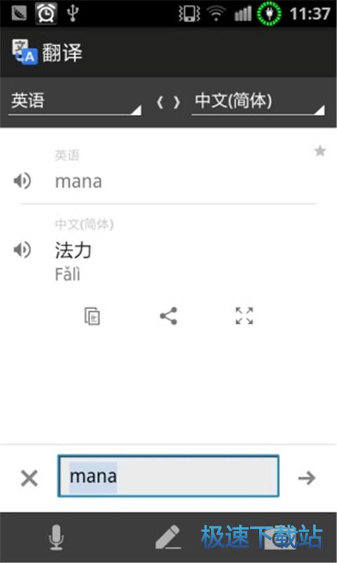 谷歌翻译安卓版
