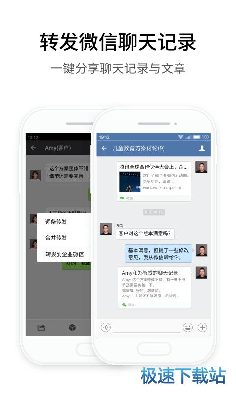 企�I微信安卓版