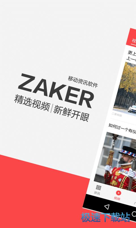 zaker安卓版下载