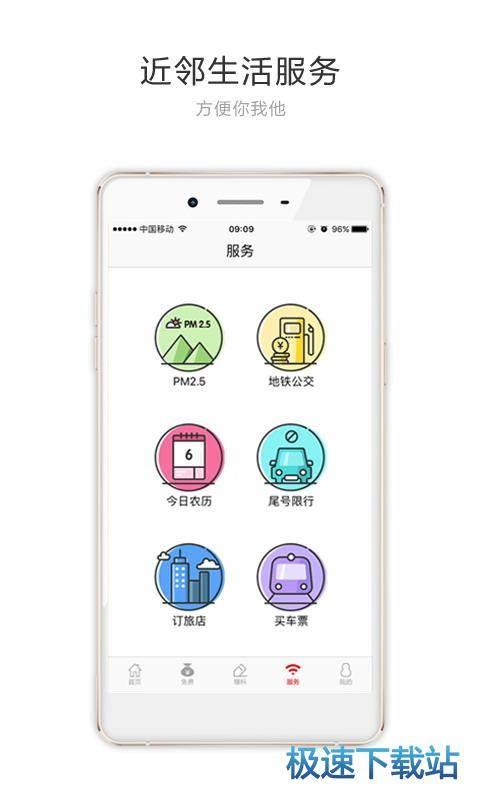 北京头条安卓版