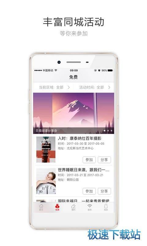 北京头条安卓版下载