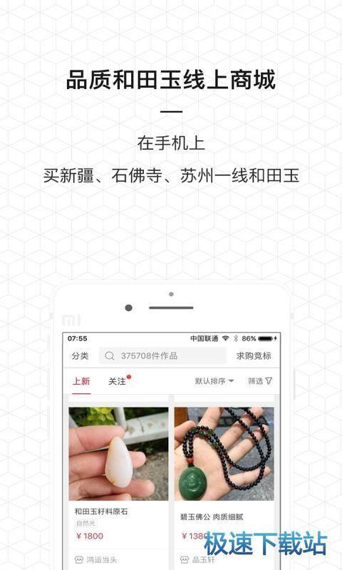 美玉秀秀安卓版下载