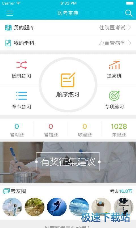 医考宝典手机版下载