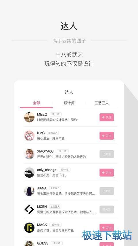 udeco优装饰手机版下载