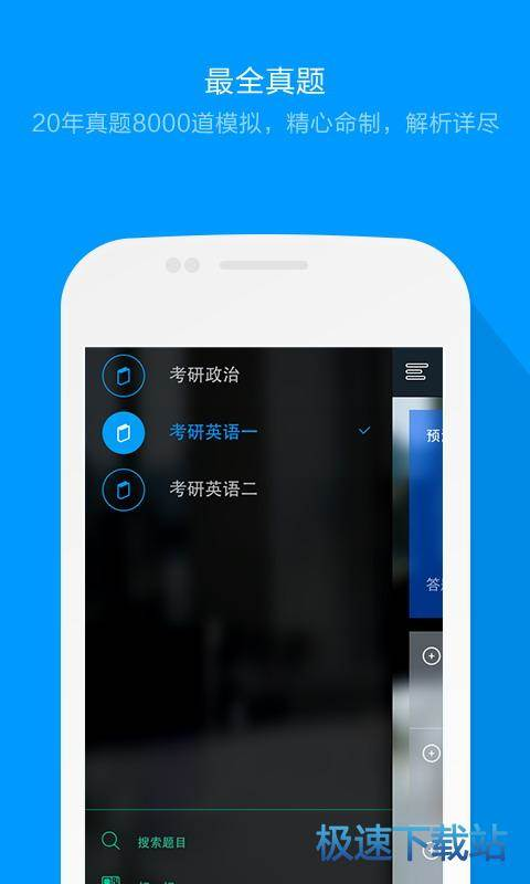 粉笔考研题库 图片 02s