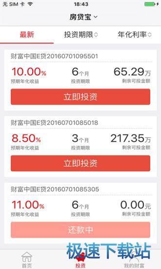 财富中国下载