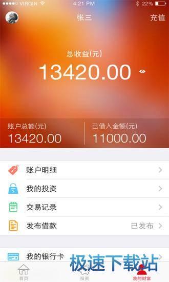 财富中国安卓版