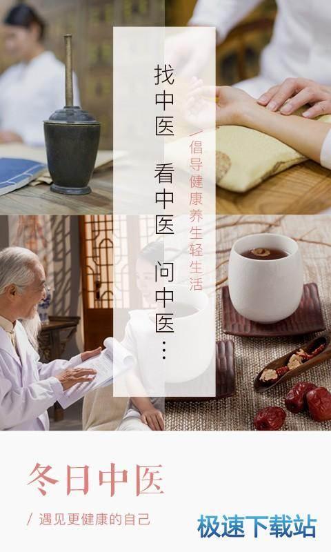 冬日中医手机版下载