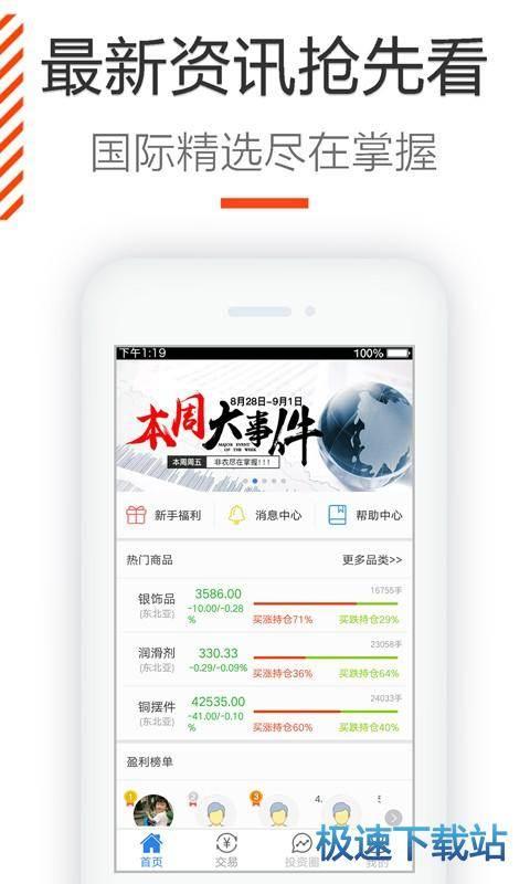 环球商品中心手机版下载