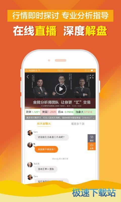 金明财经安卓版下载