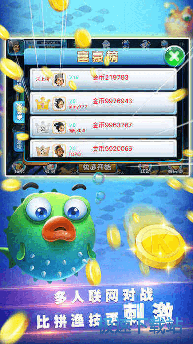 k3k捕鱼安卓版下载