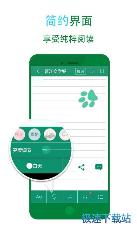 晋江小说阅读手机版下载