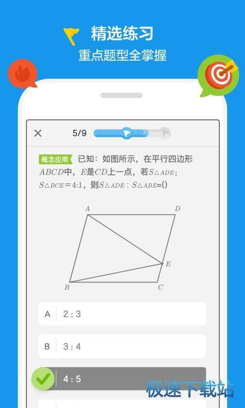 洋葱数学手机版下载