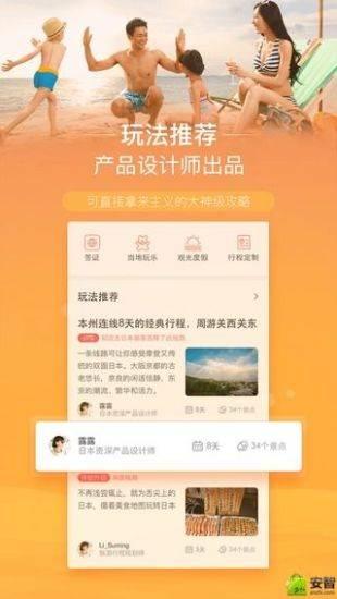 遨游旅行安卓版下载