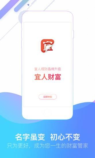 宜人财富安卓版下载