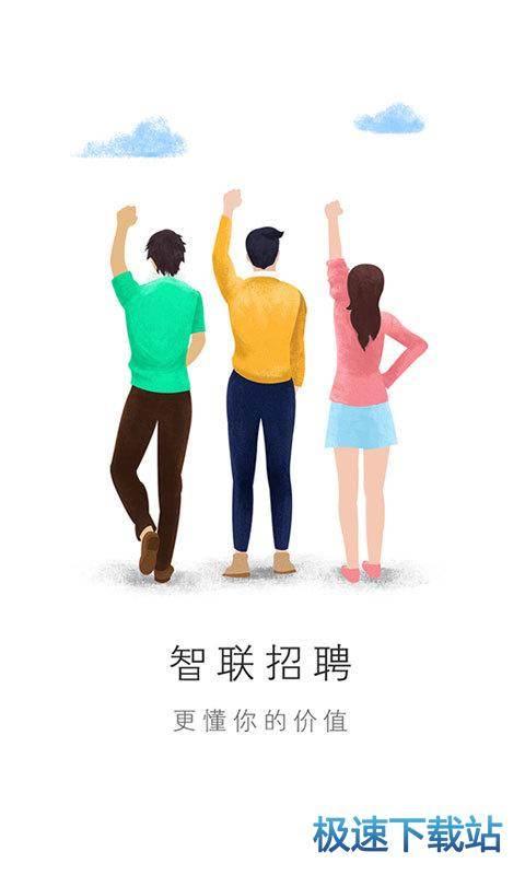 智联招聘安卓版下载