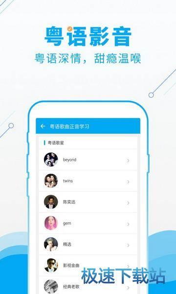 粤语u学院手机版下载