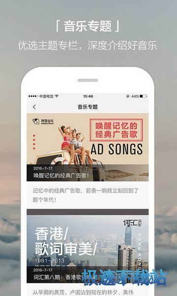 虾米音乐安卓版下载